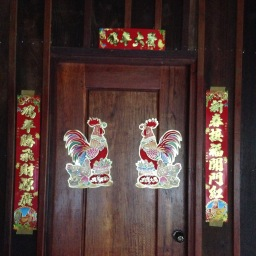 Day 194 – Year of the Rooster